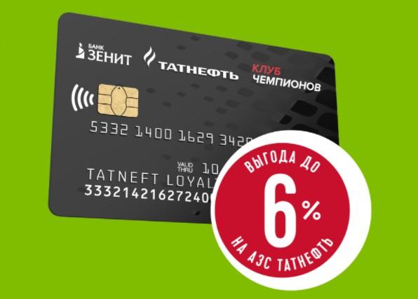 Club Tatneft ru
